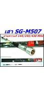 SGM-507ย่าน 245
